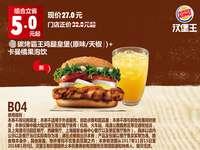 B04 碳烤霸王鸡腿皇堡(原味/天椒)+卡曼橘果泡饮 2017年11月12月2018年1月凭汉堡王优惠券27元