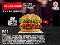 B05 大块朵颐火烤牛排堡 2017年11月12月2018年1月凭汉堡王优惠券34元