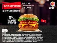 B06 大块朵颐火烤鸡排堡 2017年11月12月2018年1月凭汉堡王优惠券23元