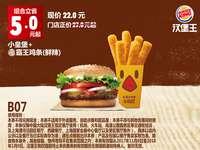 B07 小皇堡+霸王鸡条(鲜辣) 2017年11月12月2018年1月凭汉堡王优惠券22元