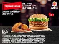 B08 双层椒麻糯米烤猪堡+王道川蜀鸡翅 2017年11月12月2018年1月凭汉堡王优惠券18元