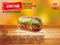 B11 果木香风味火烤鸡腿堡 2017年11月12月2018年1月凭汉堡王优惠券13元