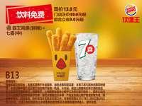 B13 霸王鸡条(鲜辣)+七喜(中) 2017年11月12月2018年1月凭汉堡王优惠券13元
