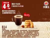 B14 黑巧克力风味热饮+王道嫩香鸡翅5块 2017年11月12月2018年1月凭汉堡王优惠券17元