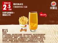 B15 甘蔗马蹄暖饮+薯霸王(中) 2017年11月12月2018年1月凭汉堡王优惠券20元