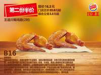 B16 王道川蜀鸡翅2对第二份半价 2017年11月12月2018年1月凭汉堡王优惠券16.5元