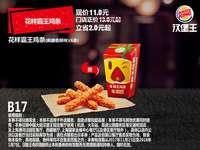 B17 花样霸王鸡条(枫糖香酥味) 2017年11月12月2018年1月凭汉堡王优惠券11元 立省2元