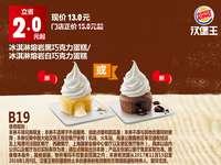 B19 冰淇淋熔岩黑巧克力蛋糕/冰淇淋熔岩白巧克力蛋糕 2017年11月12月2018年1月凭汉堡王优惠券13元 立省2元