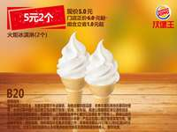 B20 火炬冰淇淋2个 2017年11月12月2018年1月凭汉堡王优惠券5元 组合立省1元
