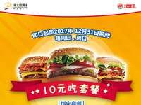 汉堡王周四日刷光大银行信用卡10元吃套餐