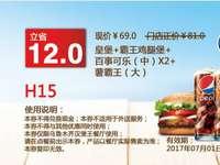 H15 乌鲁木齐汉堡王 皇堡+霸王鸡腿堡+百事可乐(中)2杯+薯霸王(大) 2017年7月8月9月凭汉堡王优惠券69元