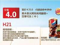 H21 乌鲁木齐汉堡王 果木香火烤风味鸡腿堡+百事可乐(中) 2017年7月8月9月凭汉堡王优惠券25元