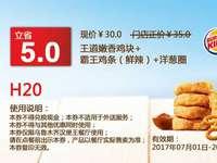 H20 乌鲁木齐汉堡王 王道嫩香鸡块+霸王鸡条(鲜辣)+洋葱圈 2017年7月8月9月凭汉堡王优惠券30元