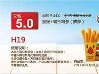 H19 乌鲁木齐汉堡王 皇堡+霸王鸡条(鲜辣) 2017年7月8月9月凭汉堡王优惠券33元