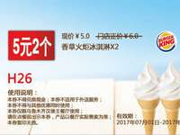 H26 乌鲁木齐汉堡王 香草火炬冰淇淋2个 2017年7月8月9月凭汉堡王优惠券5元