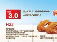 H22 乌鲁木齐汉堡王 王道川蜀风情翅2份 2017年7月8月9月凭汉堡王优惠券21元