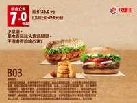 B03 小皇堡+果木香风味火烤鸡腿堡+王道嫩香鸡块5块 2017年9月10月11月凭汉堡王优惠券35元