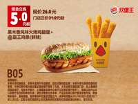 B05 果木香风味火烤鸡腿堡+霸王鸡条(鲜辣) 2017年9月10月11月凭汉堡王优惠券26元