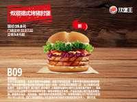 B09 双层德式烤猪肘堡 2017年9月10月11月凭汉堡王优惠券29元