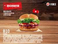 B10 德式烤猪肘堡 2017年9月10月11月凭汉堡王优惠券23元