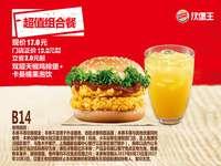 B14 超值组合餐 双层天椒鸡排堡+卡曼橘果泡饮 2017年9月10月11月凭汉堡王优惠券17元