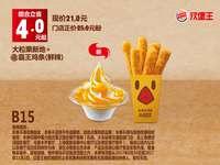B15 大粒栗新地+霸王鸡条(鲜辣) 2017年9月10月11月凭汉堡王优惠券21元