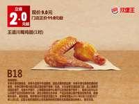 B18 王道川蜀鸡翅1对 2017年9月10月11月凭汉堡王优惠券9元