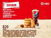 B20 王道嫩香鸡块5块+百事可乐(中) 2017年9月10月11月凭汉堡王优惠券饮料免费