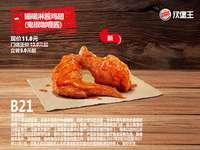 B21 嘬嘬淋酱鸡翅(鬼椒咖喱酱) 2017年9月10月11月凭汉堡王优惠券11元