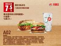 A02 果木香风味火烤鸡腿堡+小皇堡+七喜(大) 2017年8月9月10月凭汉堡王优惠券35元 立省7.5元