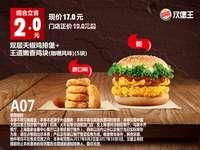 A07 双层天椒鸡排堡+王道香鸡块(咖喱风味)5块 2017年8月9月10月凭汉堡王优惠券17元 立省2元