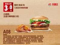 A08 小皇堡+王道川蜀鸡翅1对 2017年8月9月10月凭汉堡王优惠券22元 立省3元
