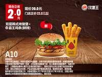 A10 双层韩式烤猪堡+霸王鸡条(鲜辣) 2017年8月9月10月凭汉堡王优惠券20元 立省2元