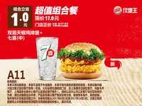A11 双层天椒鸡排堡+七喜(中) 2017年8月9月10月凭汉堡王优惠券17元 立省1元