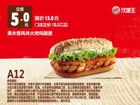 A12 果木香风味火烤鸡腿堡 2017年8月9月10月凭汉堡王优惠券13元 立省5元