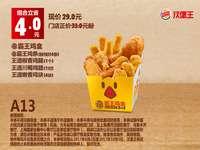 A13 霸王鸡盒 2017年8月9月10月凭汉堡王优惠券29元 立省4元