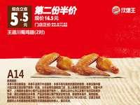 A14 王道川蜀鸡翅 2017年8月9月10月凭汉堡王优惠券第二份半价