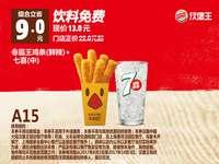 A15 霸王鸡条(鲜辣)+七喜(中) 2017年8月9月10月凭汉堡王优惠券13元 立省9元