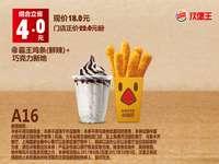 A16 霸王鸡条(鲜辣)+巧克力新地 2017年8月9月10月凭汉堡王优惠券18元 立省4元