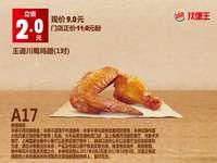 A17 王道川蜀鸡翅1对 2017年8月9月10月凭汉堡王优惠券9元 立省2元