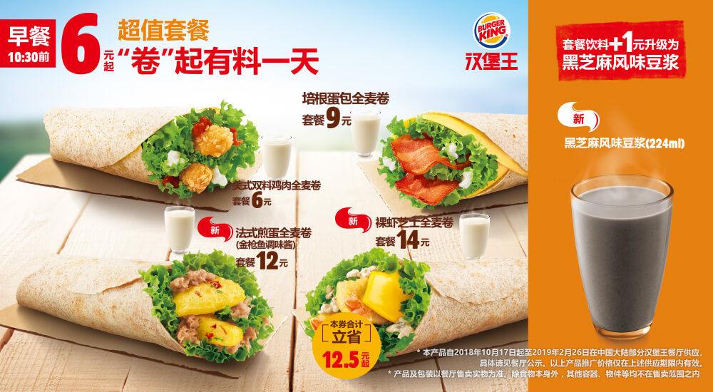 汉堡王早餐超值套餐6元起,套餐饮料+1元升级为黑芝麻风味豆浆