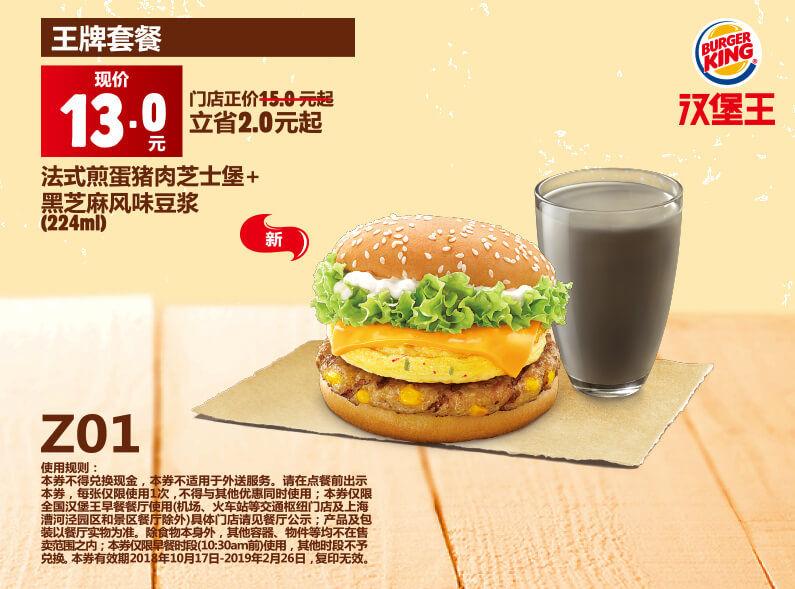 Z01 早餐 法式煎蛋猪肉芝士堡+黑芝麻风味豆浆(224ml) 2018年10月-2019年2月凭汉堡王优惠券13元 立省2元起