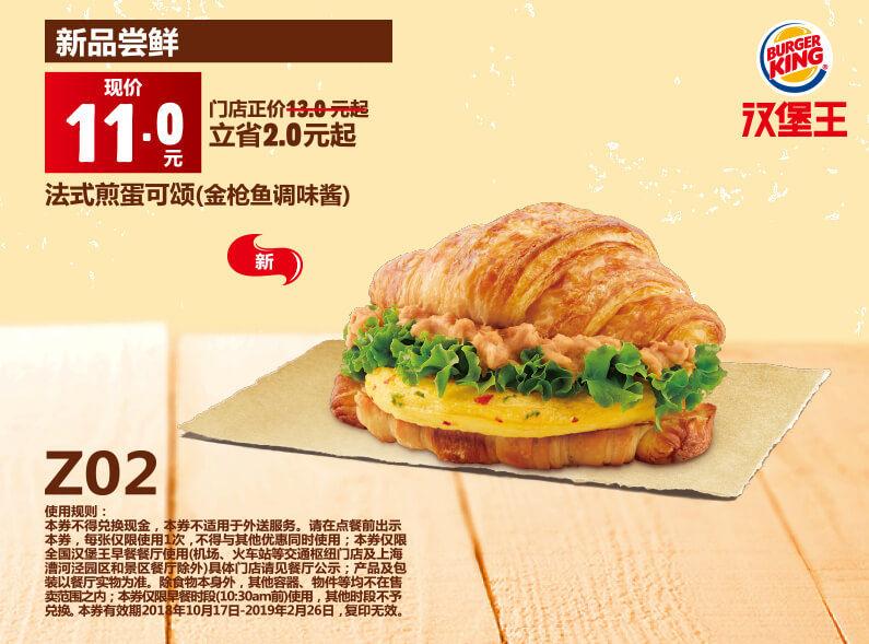 Z02 早餐 法式煎蛋可颂(金枪鱼调味酱) 2018年10月-2019年2月凭汉堡王优惠券11元 立省2元起