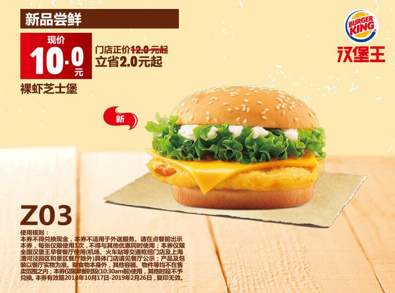 Z03 早餐 裸虾芝士堡 2018年10月-2019年2月凭汉堡王优惠券10元 立省2元起