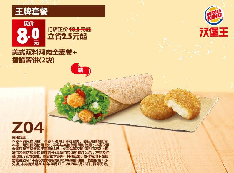 Z04 早餐 美式双料鸡肉全麦卷+香脆薯餅2块 2018年10月-2019年2月凭汉堡王优惠券8元 立省2.5元起