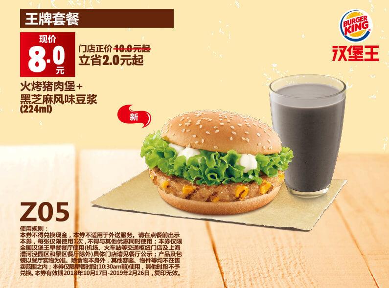 Z05 早餐 火烤猪肉堡+黑芝麻风味豆浆(224ml) 2018年10月-2019年2月凭汉堡王优惠券8元 立省2元起