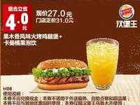 H06 乌鲁木齐 果木香风味火烤鸡腿堡+卡曼橘果泡饮 2018年2月3月凭汉堡王优惠券27元