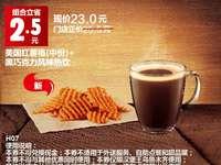H07 乌鲁木齐 美国红薯格+黑巧克力风味热饮 2018年2月3月凭汉堡王优惠券23元