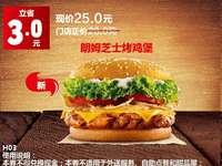 H03 乌鲁木齐 朗姆芝士烤鸡堡 2018年2月3月凭汉堡王优惠券25元