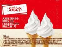 A20 乌鲁木齐 火炬冰淇淋2个 2018年2月3月凭汉堡王优惠券5元